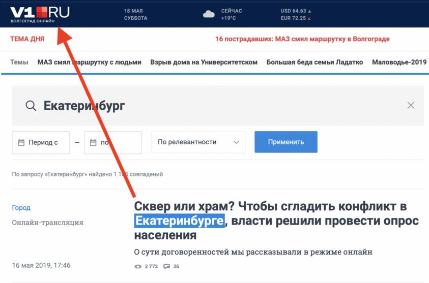 Реальная информационная мощь холдинга Hearst Shkulev Media (США) и протесты в Екатеринбурге