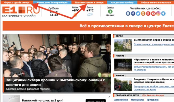 Протесты в Екатеринбурге: реальная информационная мощь холдинга Hearst Shkulev Media (США)