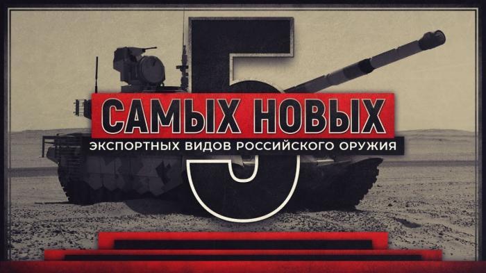 5 самых новых видов российского оружия, идущих на экспорт