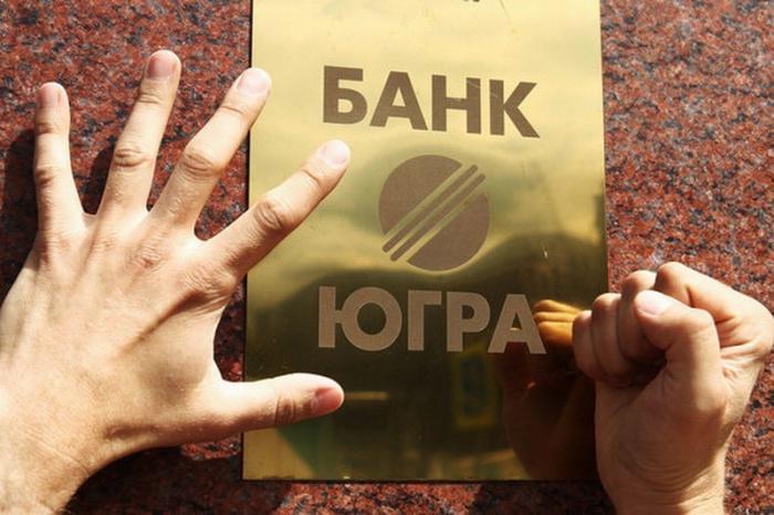 Агентство по страхованию вкладов обнаружило вывод 240 млрд рублей из банка «Югра»