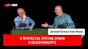 О протестах против храма в Екатеринбурге рассуждают Жуков и Пучков