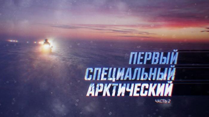Самая необычная экспедиция российских военных к Северному ледовитому океану. Военная приёмка