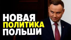 Новая политика Польши: немцев – наказать, евреям – отказать, с русскими – торговать