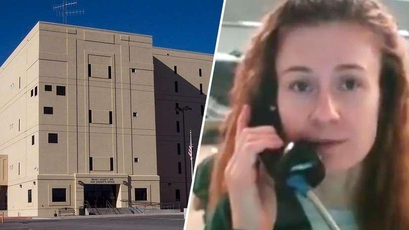 Мария Бутина записала видеообращение из американской тюрьмы