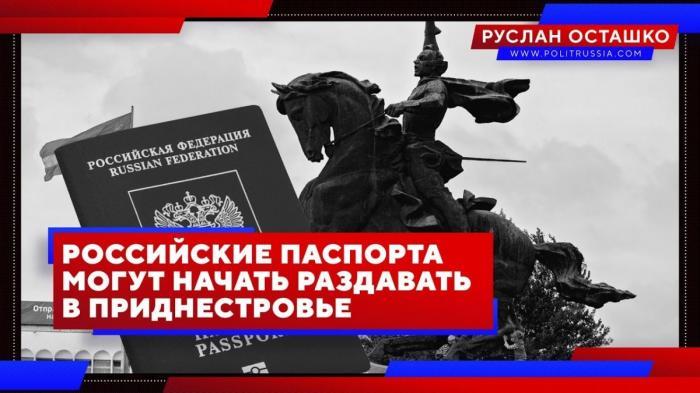 Российские паспорта могут начать раздавать жителям Приднестровья