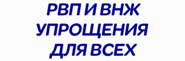 Подробно об упрощениях в получении мигрантами РВП и ВНЖ в России в 2019 году