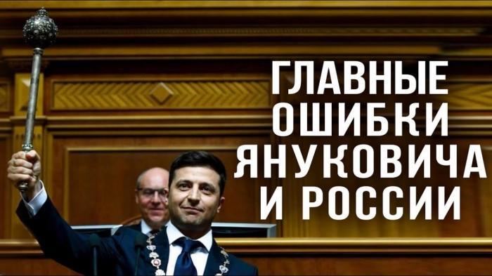 Николай Азаров о перспективах Владимира Зеленского и Украины