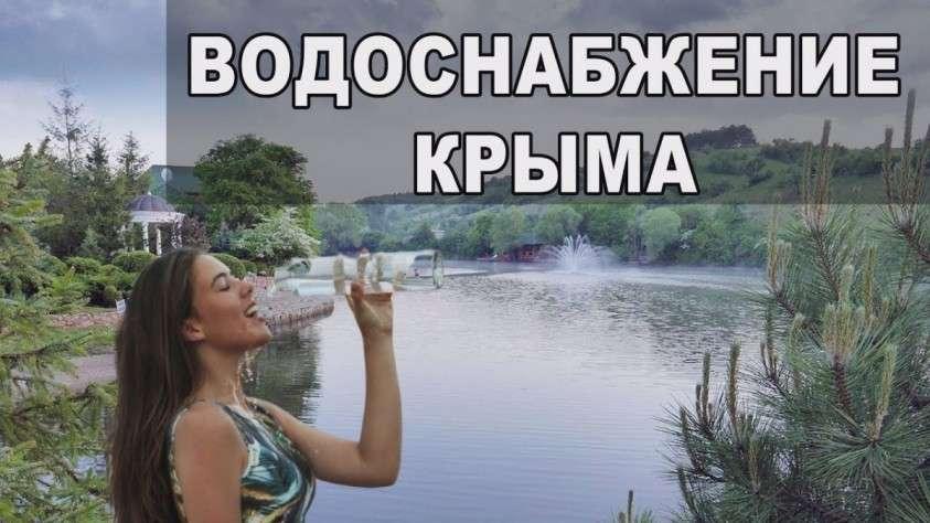 Вода в Крыму. Хватит ди крыму воды в пляжный сезон?