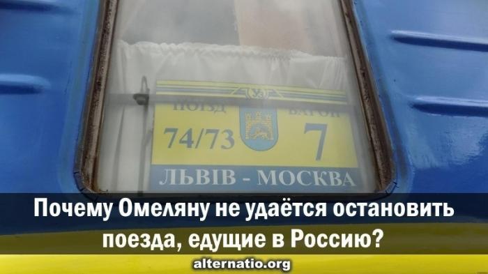 Почему министру транспорта Украины не удаётся остановить поезда, едущие в Россию?