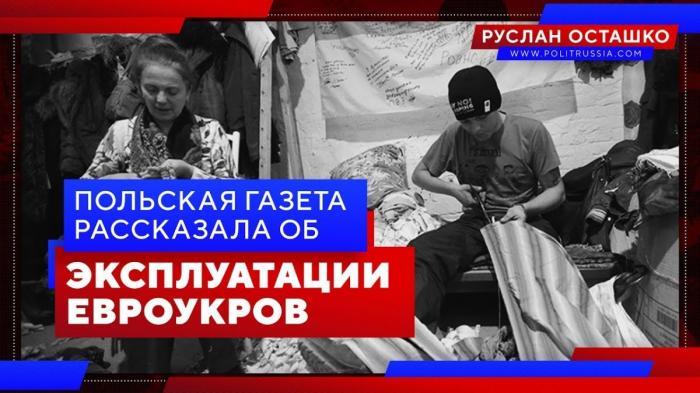 Евроинтеграция Украины в действии: польская газета рассказала об эксплуатации евроукров