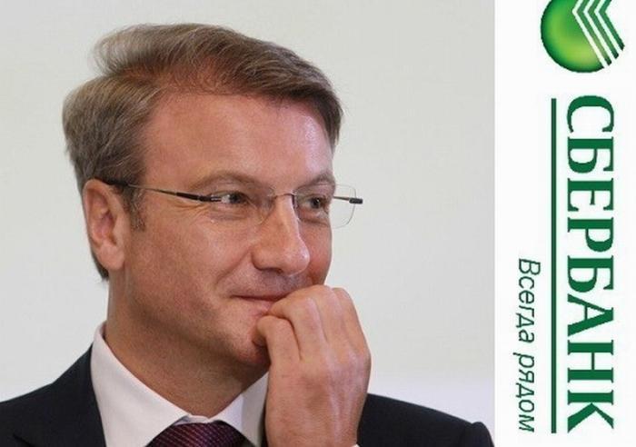 Нужен ли России такой Герман Греф? Размышления о деятельности Сбербанке