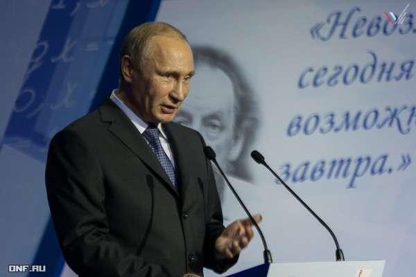 Владимир Путин: Площадка ОНФ является востребованной для решения проблем образования