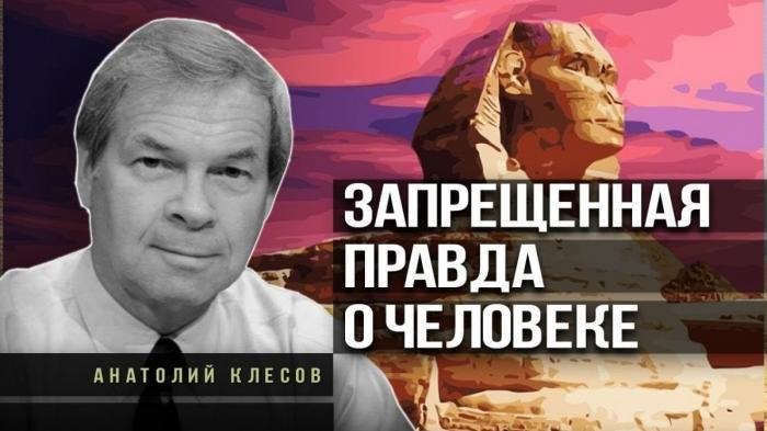 Почему от нас скрывают древнейшую историю. Анатолий Клёсов