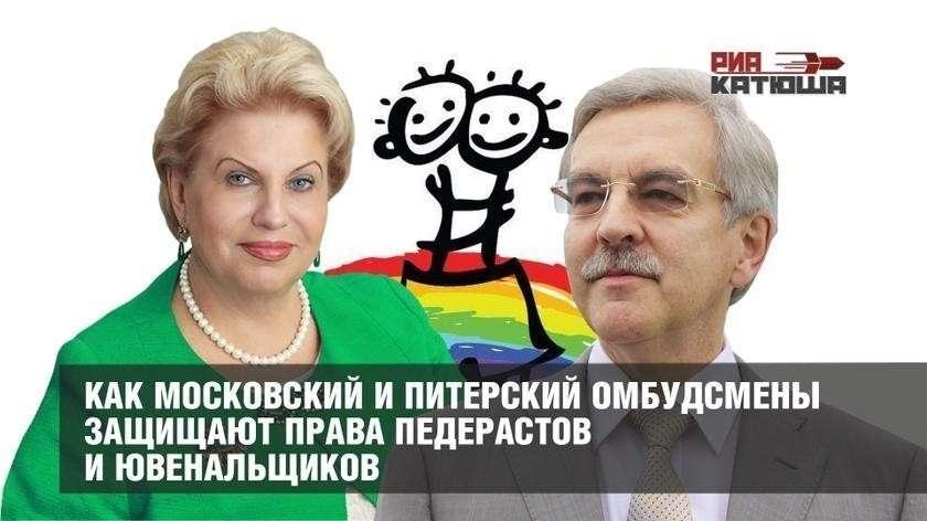 Как московский и питерский омбудсмены защищают права ювенальщиков и педерастов