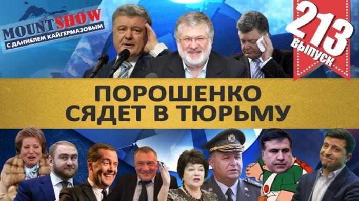 Порошенко сядет в тюрьму, а Саакашвили первый из украинцев откликнулся на призыв Зеленского