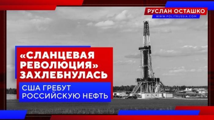 «Сланцевая революция» в США захлебнулась, американцы гребут российскую нефть