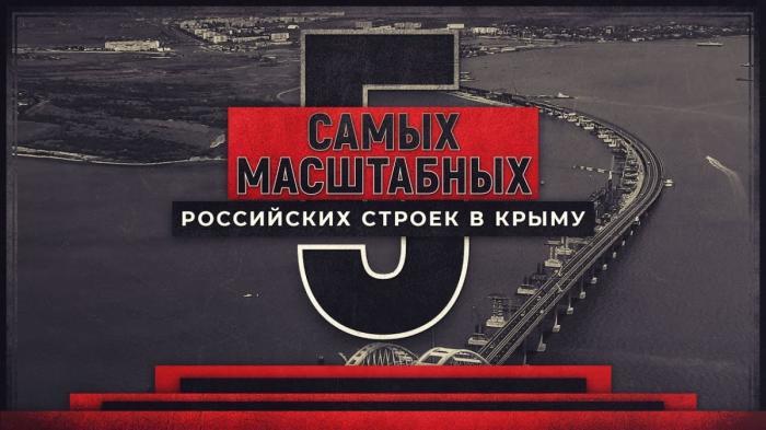 Крым: 5 самых масштабных российских строек на полуострове