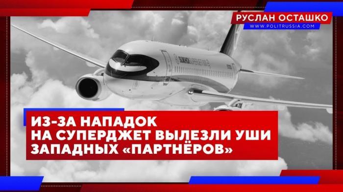 Из-за нападок на Суперджет SSJ-100 вылезли уши западных «партнёров»