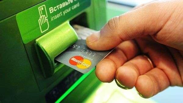Банковская карта платежной системы MasterCard