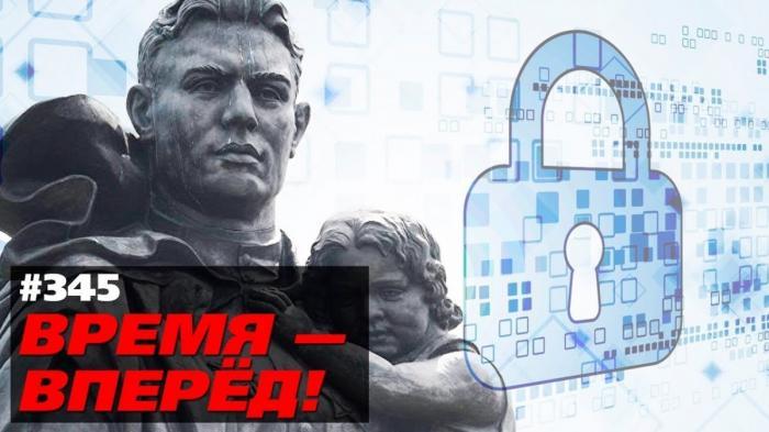 Россия куёт свой киберщит. Представлены российские суперкомпьютер и операционная система