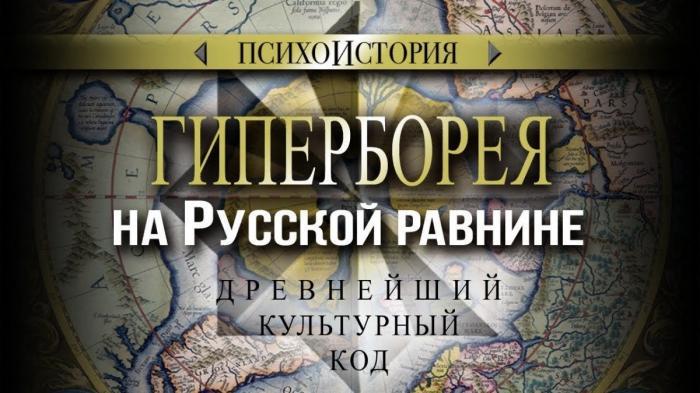 Гиперборея на Русской равнине. Загадочная высокоразвитая страна на севере от Древней Греции
