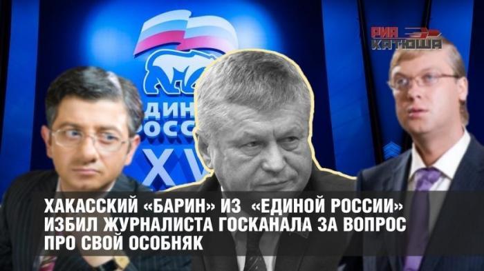 Хакасский «барин» из ЕР Сергей Зайцев избил журналиста за вопрос про свой особняк