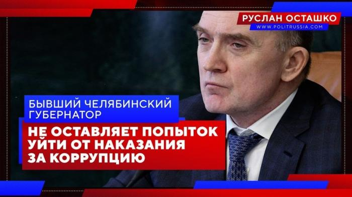Челябинский экс-губернатор Борис Дубровский не оставляет попыток спихнуть свою вину на пенсионерку