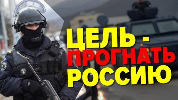 Косово провоцирует конфликт на Балканах. Цель – прогнать Россию