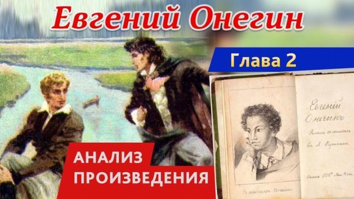 Пушкин «Евгений Онегин» Глава 2. Анализ произведения