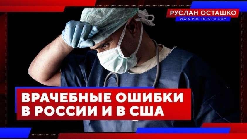 Врачебные ошибки в России и США. Сравнительный анализ
