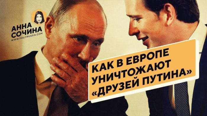 Как в Европе пытаются уничтожить «друзей Путина» и что из этого получается