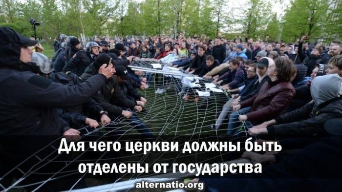 Для чего церковь в России должна быть отделена от государства?