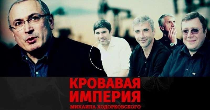Кровавая империя Михаила Ходорковского: НТВ рассказал, как жулик вывез из России 51 млрд долларов