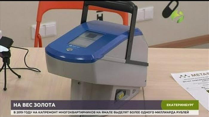 ВРоссии разработали уникальный лазерный анализатор металлов
