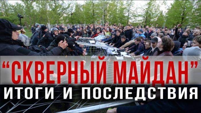 Что показали протесты в Екатеринбурге: как либepалы используют просоветские настроения в своих целях