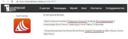 Макаревич, Ахиджакова и другие либерасты грудью стали на защиту карельского педофила из «Мемориала»