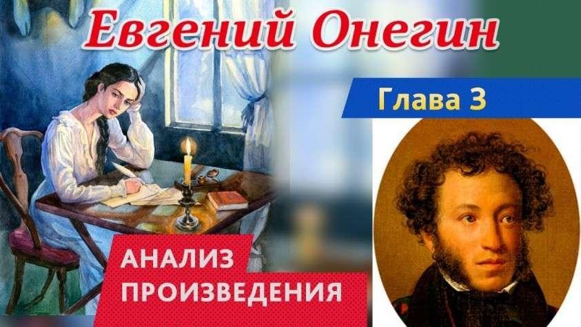 Пушкин «Евгений Онегин» Глава 3. Анализ произведения