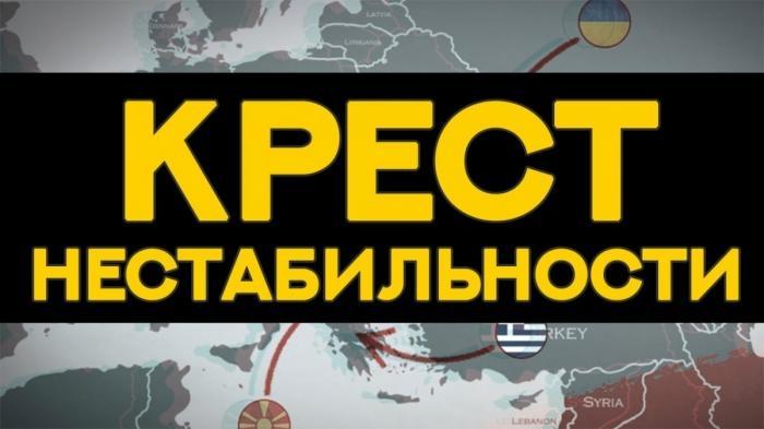 Подарки от Госдепа США. «Православный крест» нестабильности