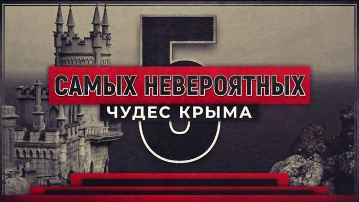 5 самых невероятных чудес Крыма, которые стоит увидеть своими глазами