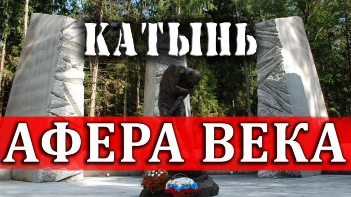 Катынь и пятая колонна России. Афёра века: как и зачем переписывали историю