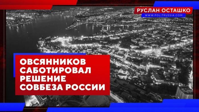 Губернатор Севастополя Дмитрий Овсянников саботировал решение Совбеза России
