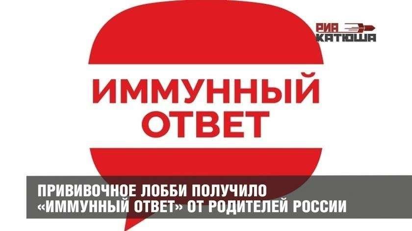 Прививочное лобби детоубийц получило «Иммунный ответ» от родителей России