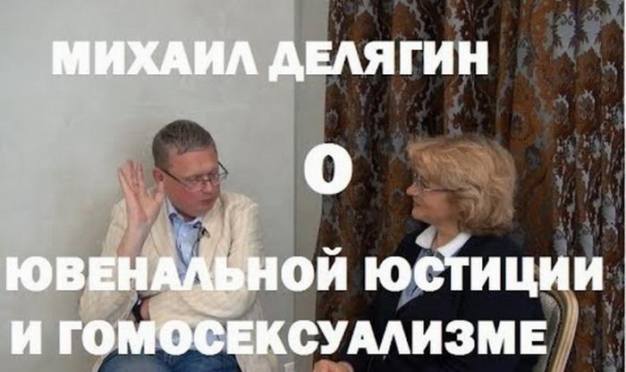 Кто и зачем продвигает в России ювенальную юстицию и гомосексуализм