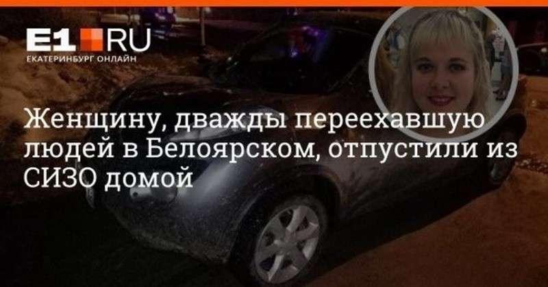 Марину Мартемьянову, устроившую жуткое пьяное ДТП в Белоярском, отпустили из СИЗО домой