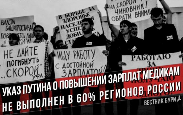«Майские указы» Путина 2012 года о повышении зарплат медикам не выполнили 60% регионов России