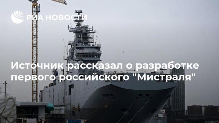 Источник рассказал о разработке первого российского «Мистраля»