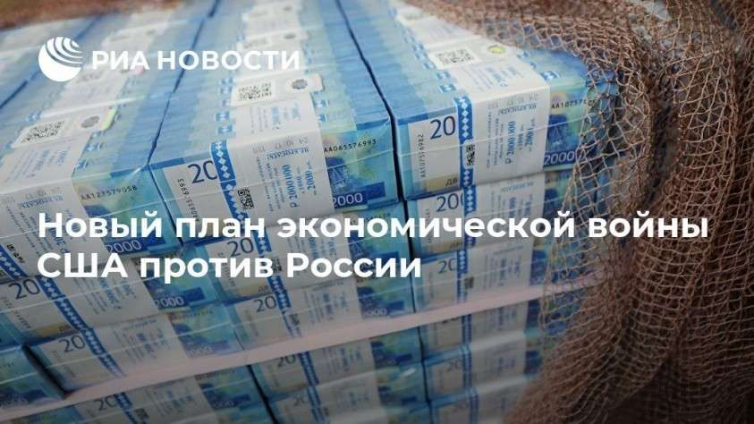 Новый план экономической войны США против России от «теневого ЦРУ»