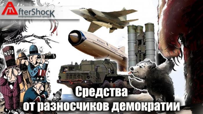 Российское оружие, которого боятся разносчики демократии