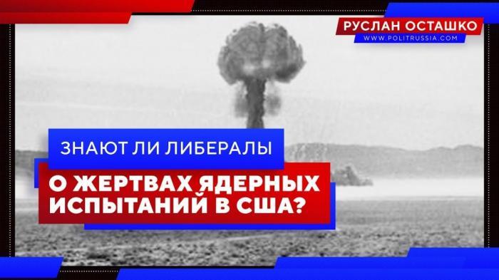 Зачем американцы сняли сериал про Чернобыль? Тайна о жертвах ядерных испытаний в США