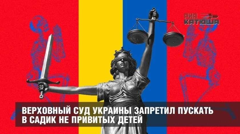 Прививочный геноцид на Украине: Верховный суд запретил пускать в садик не привитых детей